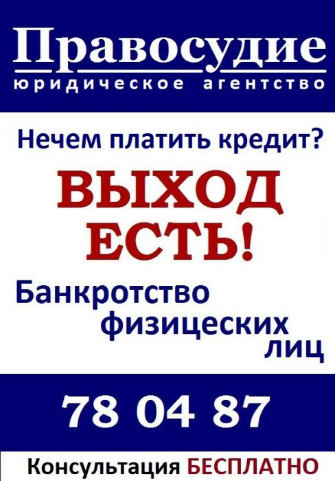 объявления о банкротстве физических лиц